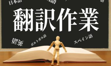 クラウドソーシングで翻訳者として稼ぐ方法