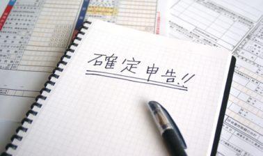 学生がクラウドソーシングで稼いだ場合の税金【確定申告、扶養】