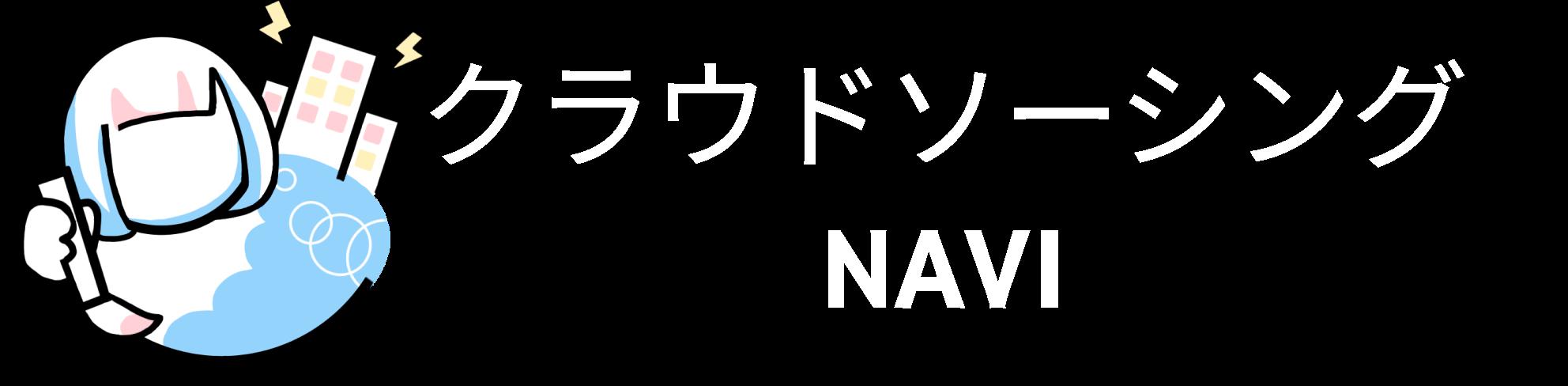 クラウドソーシングNAVI